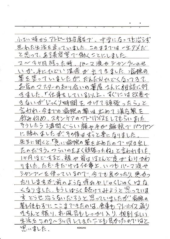 アトピー手紙縮小①