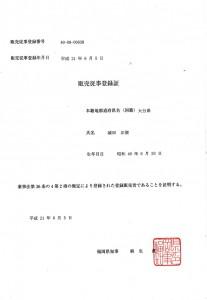 医薬品販売従事登録証(城田)