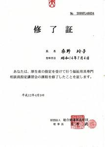 福祉用具専門相談員講習終了証明書(桑野先生)