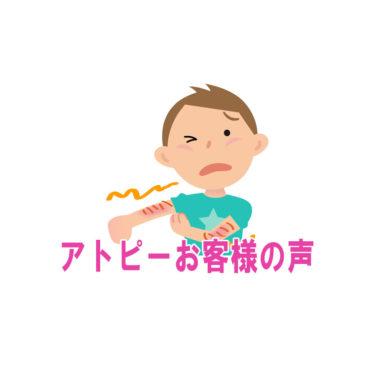 ①【顔と首】3~4才からアトピー 大人になり顔と首が酷くなる