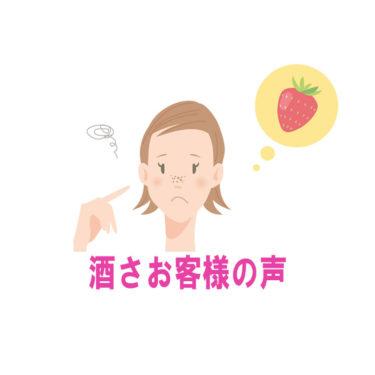 ①【鼻】赤みの色が強く、鼻の横は毛細血管が拡張